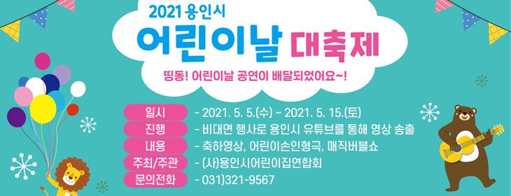 2021년 제99회 용인시 어린이날 대축제(비대면)