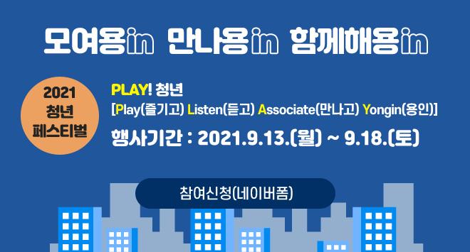 모여용in 만나용in 함께해용in 청년 페스티벌 행사기간 : 2021.9.13.(월) ~ 9.18.(토)