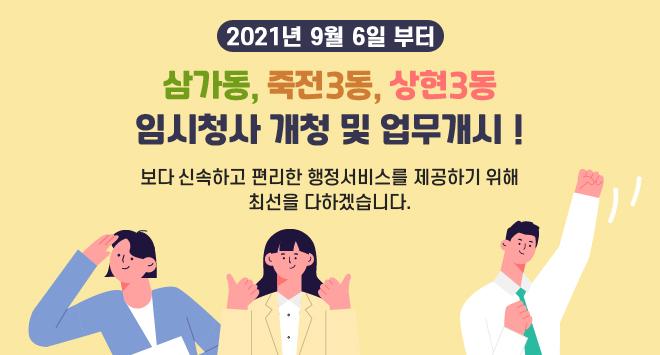 삼가동죽전3동상현3동행정복지센터개청