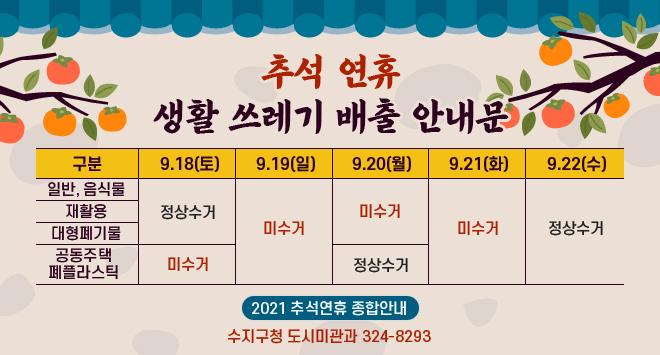 추석연휴 생활 쓰레기 배출 안내문