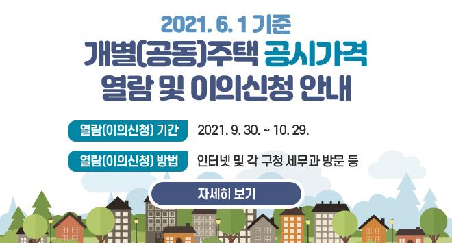2021년 6월 1일 기준 개별(공동)주택가격 열람 및 이의신청 안내