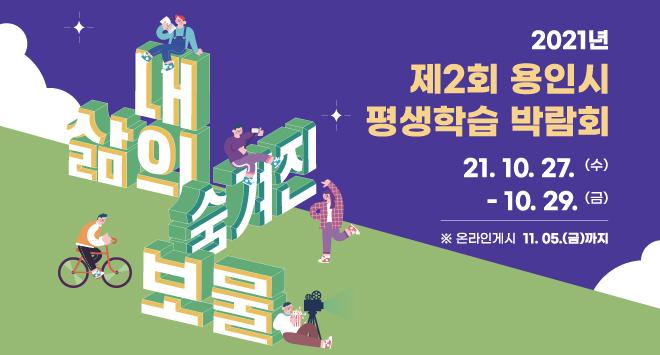 제2회 용인시 평생학습 박람회