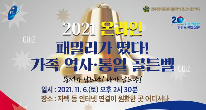 2021 온라인 패밀리가 떴다