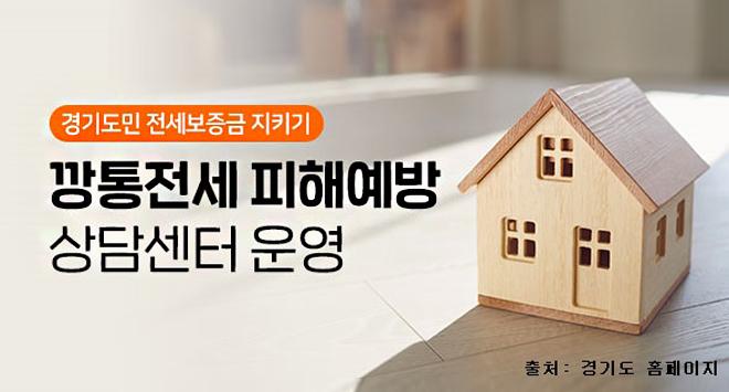 경기도민 전세보증금 지키기 깡통전세 피해예방 상담센터 운영