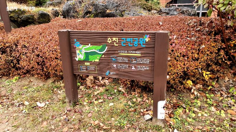 수진근린공원